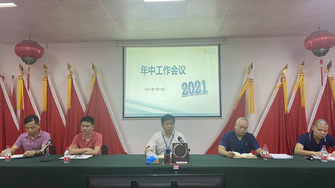 笃定前行 行稳致远 ——广东大川召开年中工作会议